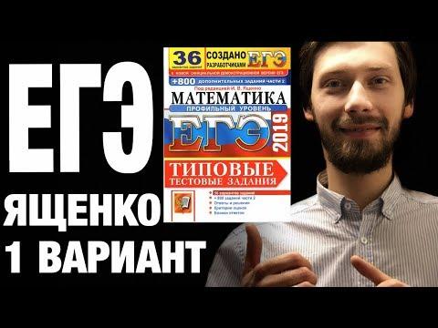 Ященко 1 вариант ЕГЭ профиль