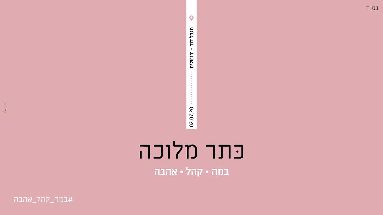 ישי ריבו - כתר מלוכה | Ishay Ribo - keter Melukha | LIVE