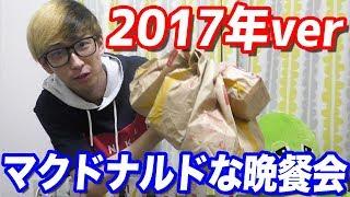 マクドナルドな晩餐会【2017】 thumbnail
