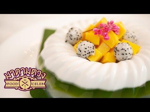 วุ้นมะพร้าวอ่อนใบเตย - Madame Tuang TV : Food Celeb