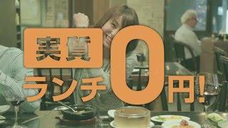 0円ランチ Ding - いつものランチを0円で楽しもう!