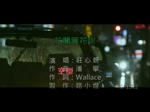 莊心妍【花開等花謝】台語KTV
