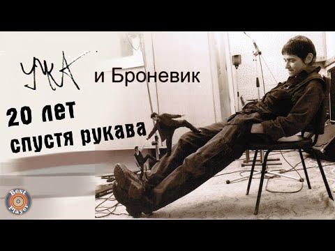 Умка и броневик - 20 лет спустя рукава (Альбом 2004)