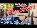 【60㎏で40発??】高橋美和子ベンチプレストレーニング!ベンチプレス世界2位の実力と…
