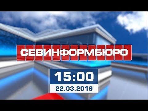 НТС Севастополь: Выпуск «Севинформбюро» от 22 марта 2019 года (15:00)