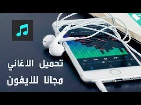 تحميل اغاني مجانا بدون نت