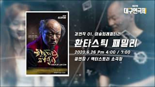 2020 대구연극제 웹홍보영상