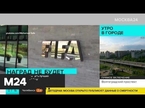 Актуальный новости мира за 14 мая: FIFA не будет награждать лучших футболистов в этом году