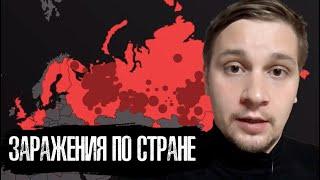 Ситуация по стране / Коронавирус в России / Лядов с места событий