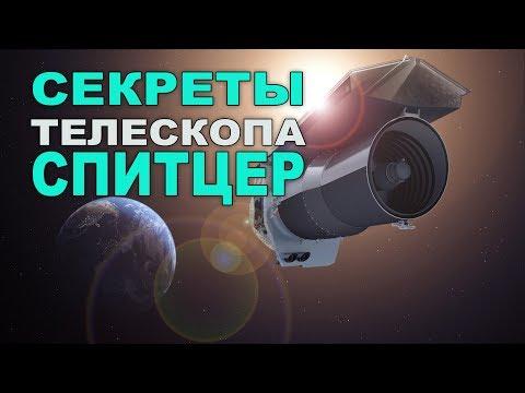 Телескоп Spitzer. Финал невероятной миссии - Видео онлайн