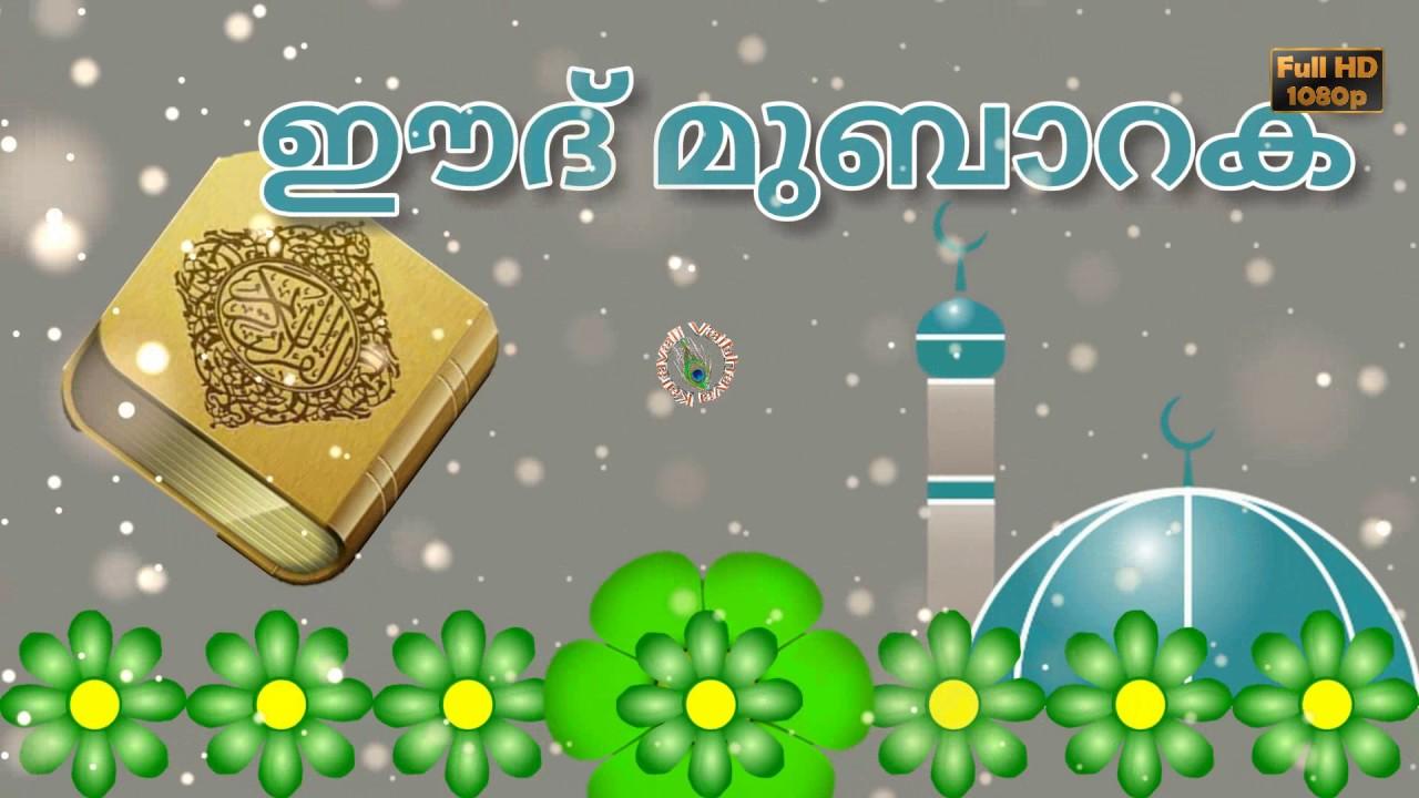 Eid mubarak wishes in malayalamimagesgreetingsmessageswhatsapp eid mubarak wishes in malayalamimagesgreetingsmessageswhatsapp video downloadhappy eid 2018 m4hsunfo