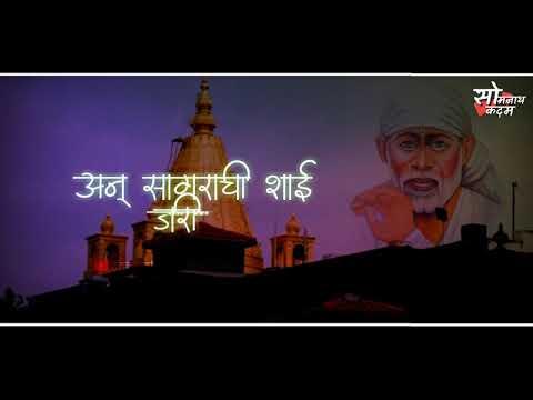 Sai Baba Whatsapp Status    New Sai Baba Status    Sai Baba Song    Sainath Status   Sai Baba Status