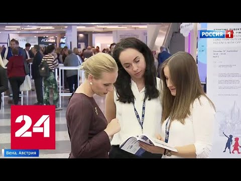 На конференции в Австрии российские эндокринологи удивляют зарубежных коллег - Россия 24
