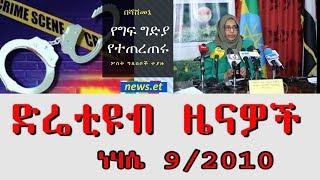 Ethiopia: ድሬ ቲዩብ ዜናዎች ነሐሴ 9/2010