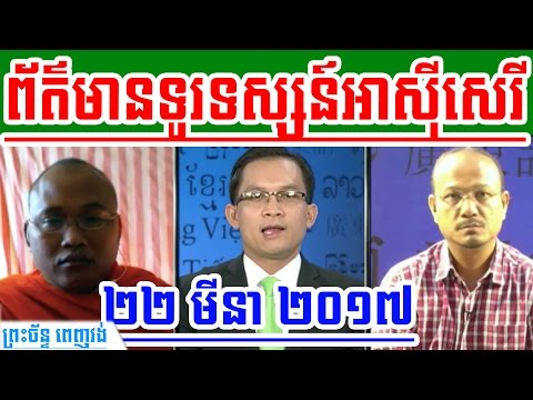 RFA Khmer TV News Today On 23 March 2017 | Khmer News Today 2017