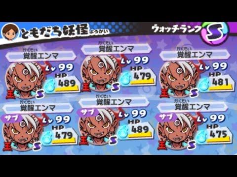覚醒エンマ6体PT!?妖怪ウォッチ3スキヤキ