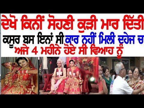 Ludhiana vich sahure parivar ne kita nuh da katal/must watch and share