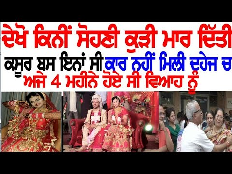 Ludhiana vich sahure parivar ne kita nuh da katal/must watch and share