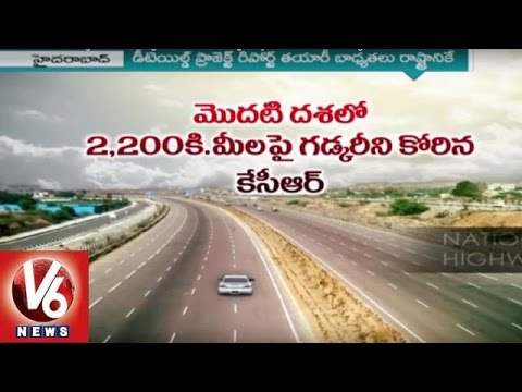 Central Government Gives Green Signal To National Highways Extension In Telangana - V6 News