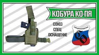 "КОБУРА ""КО-ПЯ"" SSO\SPOSN | ОБЗОР"