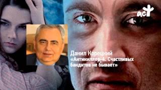 Данил Корецкий «Антикиллер-4»