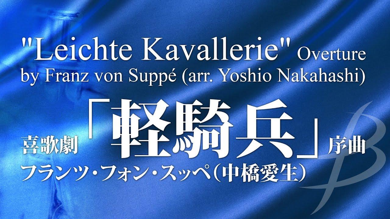 "【フル音源】喜歌劇「軽騎兵」序曲/スッペ(中橋愛生)/""Leichte Kavallerie"" Overture/Franz von Supp  YDAS-D02"