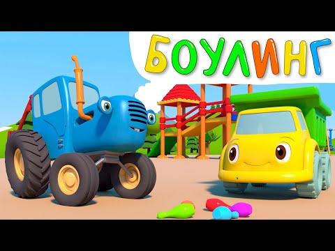 Видео: ИГРА В БОУЛИНГ - Синий трактор и его друзья на детской площадке