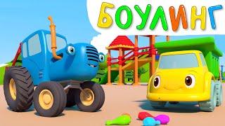 ИГРА В БОУЛИНГ - Синий трактор и его друзья на детской площадке