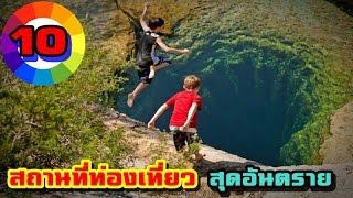 10 สถานที่ท่องเที่ยวที่อันตรายที่สุดในโลก|Top 10 Most Dangerous Tourist Destinations In The World!