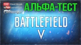 BATTLEFIELD V - Альфа-тест!