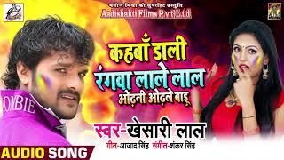 कहवाँ डाली रंगवा लाले लाल ओढ़नी ओढ़ले बाड़ू - Odhani Odhle Badu - Khesari Lal - Bhojpuri Holi Song 2019
