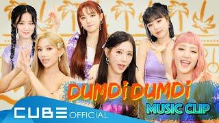 (여자)아이들((G)I-DLE) - '덤디덤디 (DUMDi DUMDi)' Music Clip