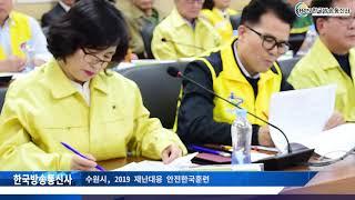 수원시, 2019 재난대응 안전한국훈련
