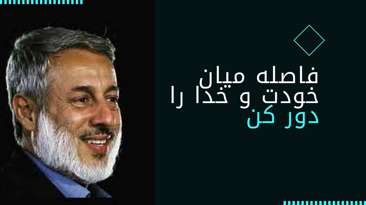 با این کار فاصله بین خودت و الله سبحانه و تعالی را دور کن | شیخ محمد صالح پردل