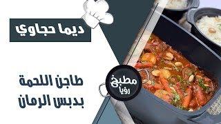 طاجن اللحمة بدبس الرمان - ديما حجاوي