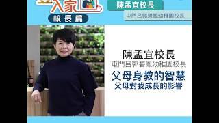 Publication Date: 2020-05-22 | Video Title: 《 登堂入家:校長篇》陳孟宜校長:父母對我成長的影響