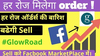 Increase your GlowRoad Sell through Facebook Marketplace and Earn More by Knowledge with Prakash
