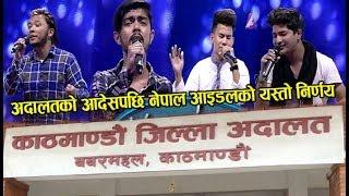 अदालतको आदेसपछि नेपाल आइडलको यस्तो निर्णय - Nepal Idol Top 4