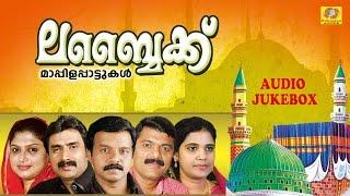 Gambar cover Mappilapattukal | Labbaik | Latest Mappila Album | Malayalam Mappila Songs