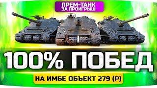 100% ПОБЕД НА ИМБЕ ОБЪЕКТ 279 (Р) ● Бой проиграл — прем-танк зрителям отдал ● Пот-Челлендж