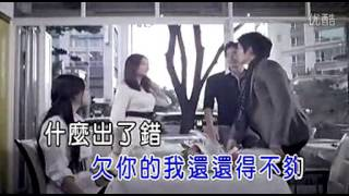 KTV 胡彦斌 - 爱情是怎么了