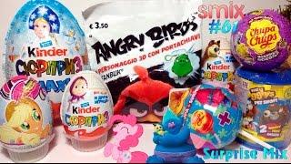 СЮРПРИЗЫ Игрушки - Май Литл Пони, ТРОЛЛИ, Angry Birds В Кино, Уродливый Зоомагазин, Киндер Сюрприз..(, 2017-01-14T00:00:54.000Z)