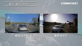 コムテック ドライブレコーダー ZDR-015 プロモーションビデオ