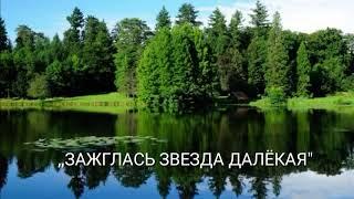 Скачать Зажглась звезда далёкая Собанцева Валентина засл арт России