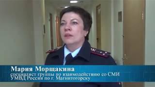 Изъяты наркотики в Магнитогорске