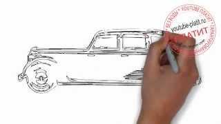 Как нарисовать старый автомобиль карандашом поэтапно(Как нарисовать автомобиль поэтапно карандашом за короткий промежуток времени. Видео рассказывает о том,..., 2014-07-12T04:54:03.000Z)