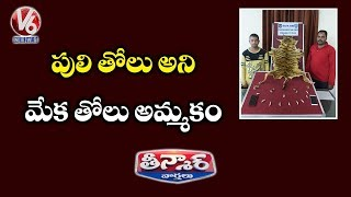 Two Arrest for Selling Fake Skin Of Tiger  Teenmaar News