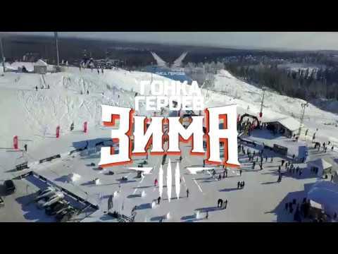 Смотреть Гонка Героев 2018 Зима 24 Февраля Санкт-Петербург Игора | Hero League Winter Saint-Petersburg онлайн
