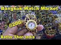 Watches Better Than India | Best Places to Buy Authentic Designer and Fashion Watches In Thailand