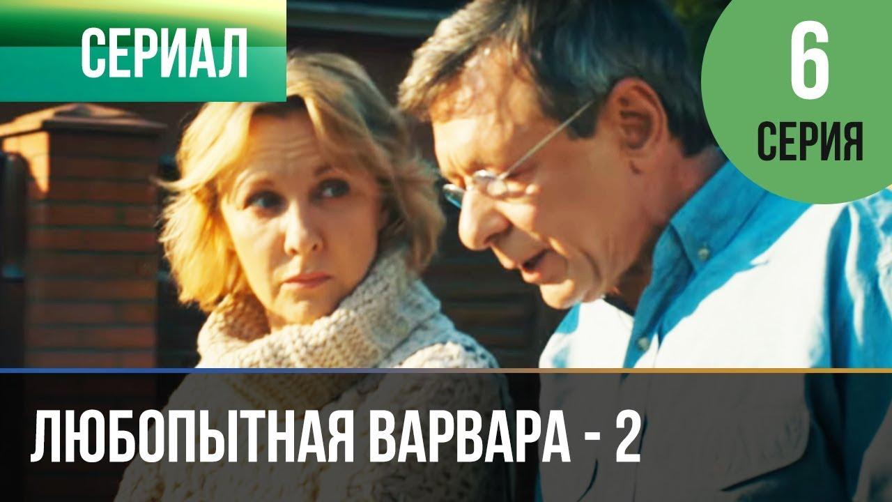 ️ Любопытная Варвара - 2 сезон 6 серия - Детектив   Фильмы ...